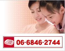 学習塾パオ電話番号06-6846-2744